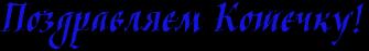http://x-lines.ru/letters/i/cyrillicscript/0312/1313dd/36/1/4nx7bxsos9emjwcy4napbcsozxea9wfi4n6nbwr44n9pdngoszeaxwf44gb1n.png