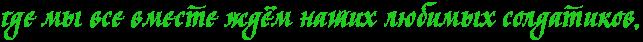 http://x-lines.ru/letters/i/cyrillicscript/0312/20cc1e/30/0/4n37bpgoswopbxgttcopbcsto8emkegosmem3wfi4gy7dysoswopbpsosue3dwfhrdem5wfo4grpbqgtowopbq6tt5emdwfa4n6pdn6towopdyqoz5emzwfw4napdysozdemiwf64n3na.png