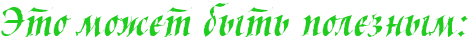 http://x-lines.ru/letters/i/cyrillicscript/0312/20cc1e/40/0/4ns7dysozaopbxgoz5empwfi4gbnbwft4gf7dysttoopbx6oz5emzwfi4n57bxqttxemaqo.png