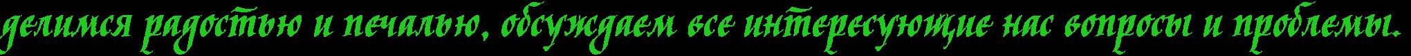 http://x-lines.ru/letters/i/cyrillicscript/0312/20cc1e/60/0/4n4pbpqozxemtwfh4gy7dd3y4gypbcgosuem7wcb4gbpddgttaopbqby4n97bpqto9embwf54ggpddtcrdem7wft4gy7dy6os5emjwfo4n47bxby4n3pdyqoswopbqgozzeafwfi4gypbpqto8ea8wcq4gr7bqgoswopbxqosdeanegosmem7wf94gypbxsto8easegozyopbx6todem7wft4n77bpqozueasmo.png