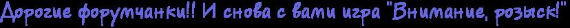http://x-lines.ru/letters/i/cyrillicscript/0412/6767e0/25/0/4nkpbxstodem7wfu4nhpbpjy4gnpbxstodea8wfh4gd7bcgozzemiwfarro1bwrardeadwf74n9pbcsosyopdyjy4n3pbcgozuemoegozdem8wcy4nanyeso1mem5wfa4n6pbcgozzemtwfifoopdygoz5emxwcm4gy7bqtbre.png