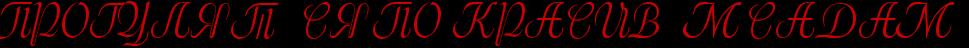http://x-lines.ru/letters/i/cyrillicscript/0565/CC0000/38/1/4nx7begou5ej8wfd4np7bm6owmek3wfb4nz1bwr94nxnbwr44nopbrgow8ejtwr14ni7b8by4no7brgo1uejbwrh.png