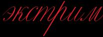 http://x-lines.ru/letters/i/cyrillicscript/0624/dc2127/42/1/4gg7bqsto8eafwcy4nhpbxy.png