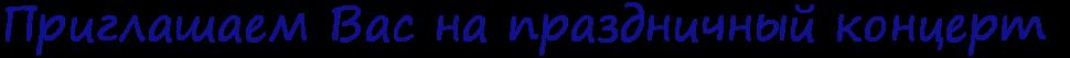 http://x-lines.ru/letters/i/cyrillicscript/0672/11118d/32/0/4nx7dygozdem8wf54napdngosdemmwfhrdejfwfo4gy1bwf74nanbwf94gypbcgos9emjwf74nhpdb6ozzeazwf3rdemiwf64n67dbsoszeabwcnry.png