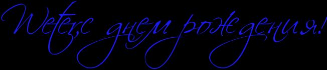 http://x-lines.ru/letters/i/cyrillicscript/0819/1919f0/56/1/k71ze3m1fueanegosuem5wfi4n6nbwcy4n9pbpsosuemmwf74nhpdd3b.png