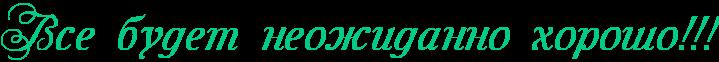 http://x-lines.ru/letters/i/cyrillicscript/0907/00cc87/34/0/4njpdyqoswopbcqtoxemjwfi4gbnbwf74n47bxsos5emtwfw4napbxqozzemhegtozem7wcy4n9pdngozao1nee.png
