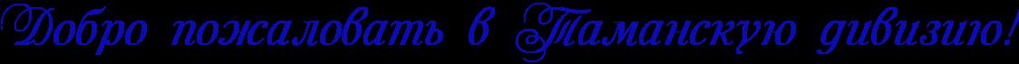 http://x-lines.ru/letters/i/cyrillicscript/0907/0c0cb6/40/0/4nkpbxsos8eabwf6rdem9wf64n5pbcgozxem7wf14napdysttoopbcty4ntpbcgozuembwf74gy7bqstoxeahegosuemtwf14nhpbp6ozdeahee.png