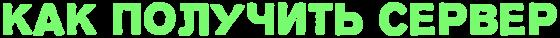 [Разное][Free Hostings] Бесплатный хостинг!