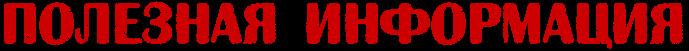 http://x-lines.ru/letters/i/cyrillictechno/0519/CC0000/40/0/4nx7bxsozxemmwfz4n67bcgtthopbqgozzeajwf64gypbxgosdeapwfa4g8o.png