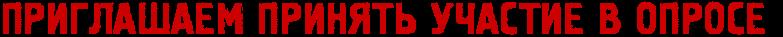 http://x-lines.ru/letters/i/cyrillictechno/0667/CC0000/34/0/4nx7begoudej8wr54nepbkgo1dejmwrhrdej9wfy4ncpb8qoi9ekfwfcrdek8wf84nepbeqowmejtwrirdejregou5ej9wfy4nxpbeqo1woy.png